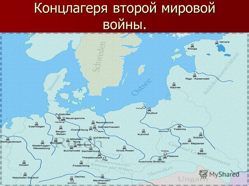 Концлагеря второй мировой войны.