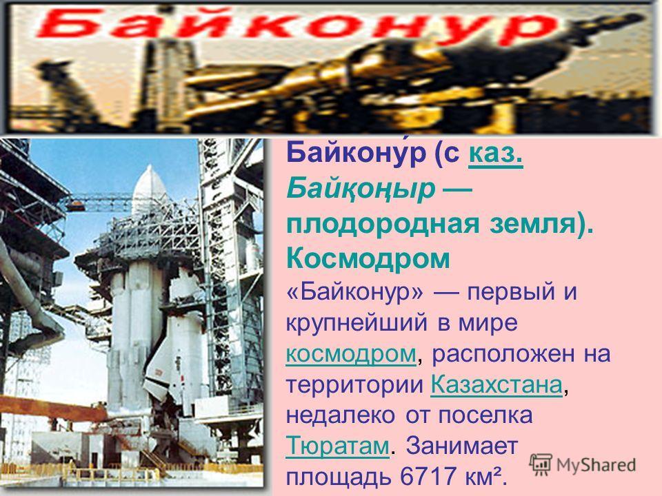 С 14 октября 1969 года Капустин Яр функционирует как международный космодром. Он взял на себя роль космодрома для