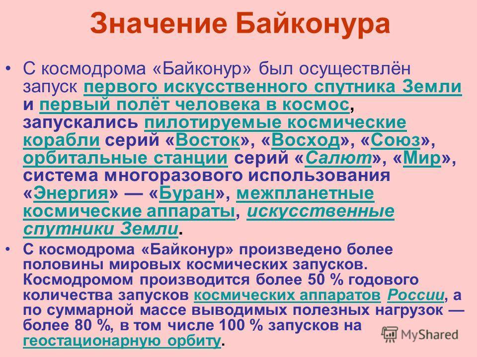 Байкону́р (с каз. Байқоңыр плодородная земля). Космодром «Байконур» первый и крупнейший в мире космодром, расположен на территории Казахстана, недалеко от поселка Тюратам. Занимает площадь 6717 км².каз. космодромКазахстана Тюратам