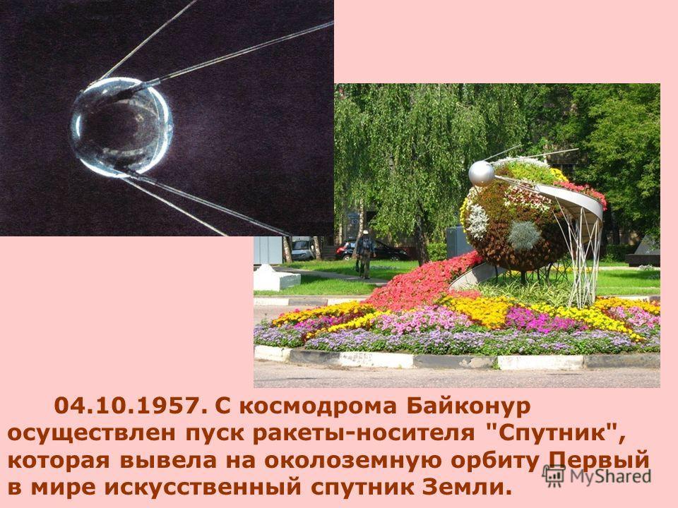 Значение Байконура С космодрома «Байконур» был осуществлён запуск первого искусственного спутника Земли и первый полёт человека в космос, запускались пилотируемые космические корабли серий «Восток», «Восход», «Союз», орбитальные станции серий «Салют»