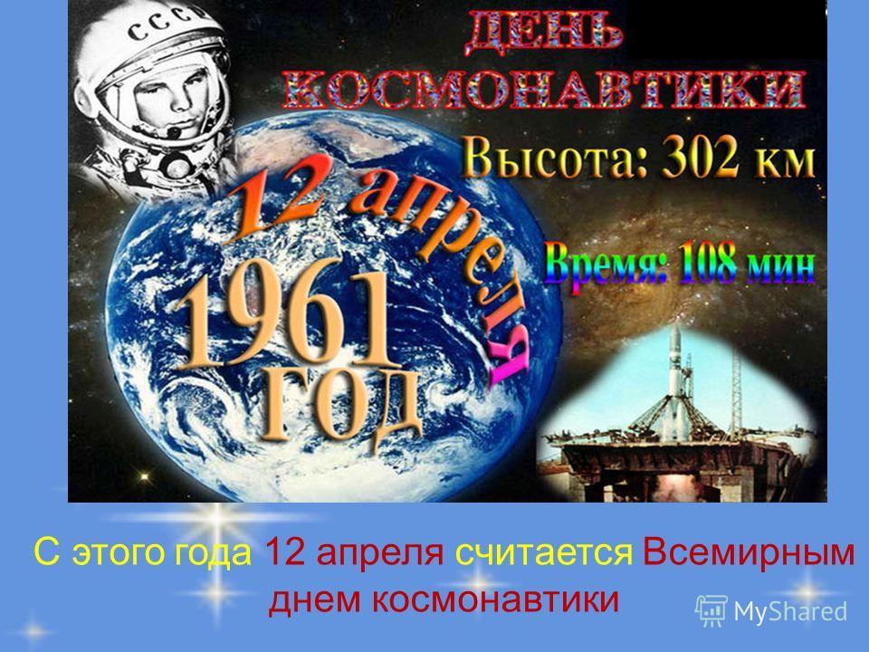 ЮРИЙ АЛЕКСЕЕВИЧ ГАГАРИН (1934–1968), советский летчик- космонавт, первый человек, совершивший орбитальный космический полет 12 апреля 1961года на космическом корабле «Восток»
