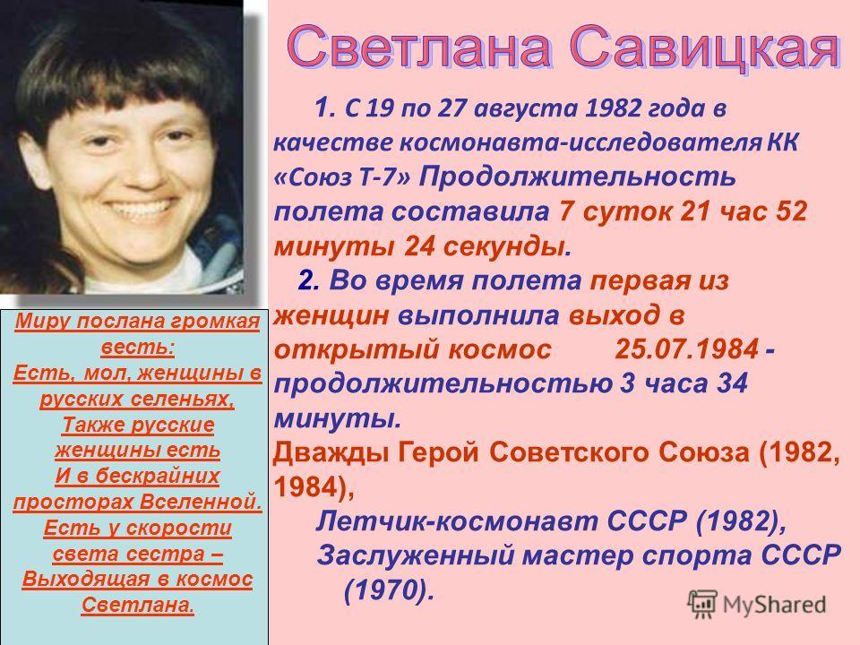 Первая женщина- космонавт Герой Советского Союза, генерал- майор.