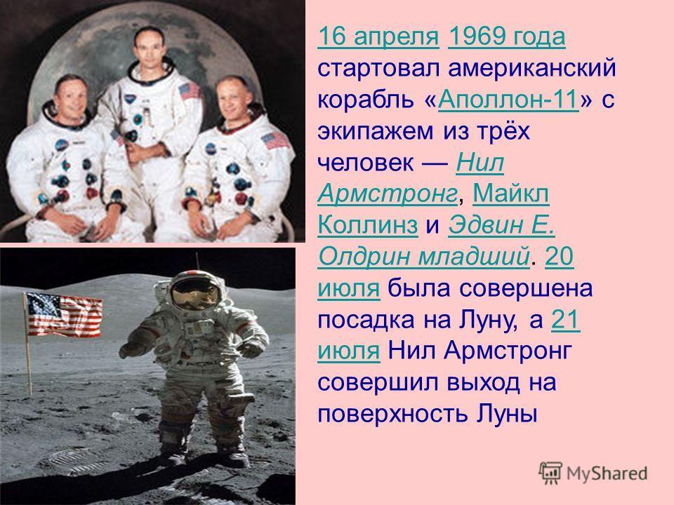 «Луноход-1» (Аппарат 8ЕЛ 203) первый в мире планетоход, успешно работавший на поверхности другого небесного тела Луне. Принадлежит к серии советских дистанционно-управляемых самоходных аппаратов «Луноход» для исследования Луны (проект Е-8). планетохо