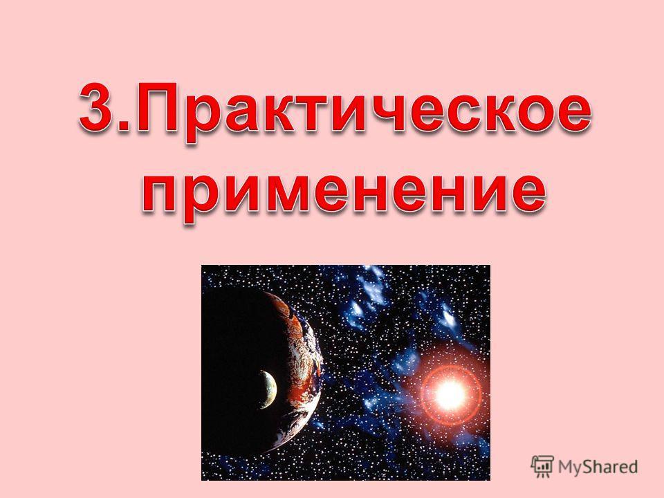 Междунаро́дная косми́ческая ста́нция (МКС) ( пришла на смену станции «Мир») пилотируемая орбитальная станция, используемая как многоцелевой космический исследовательский комплекс. МКС совместный международный проект, в котором участвуют шестнадцать с