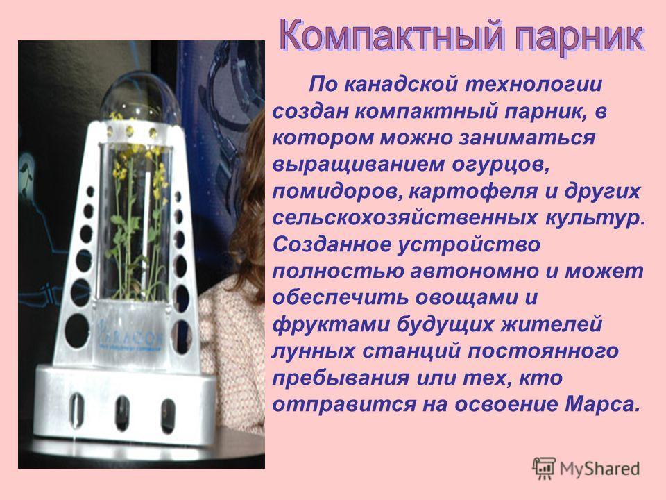 Ученые планируют использовать космическую станцию, чтобы вырастить новый вид кристалла для использования в солнечных батареях к 2013 году.