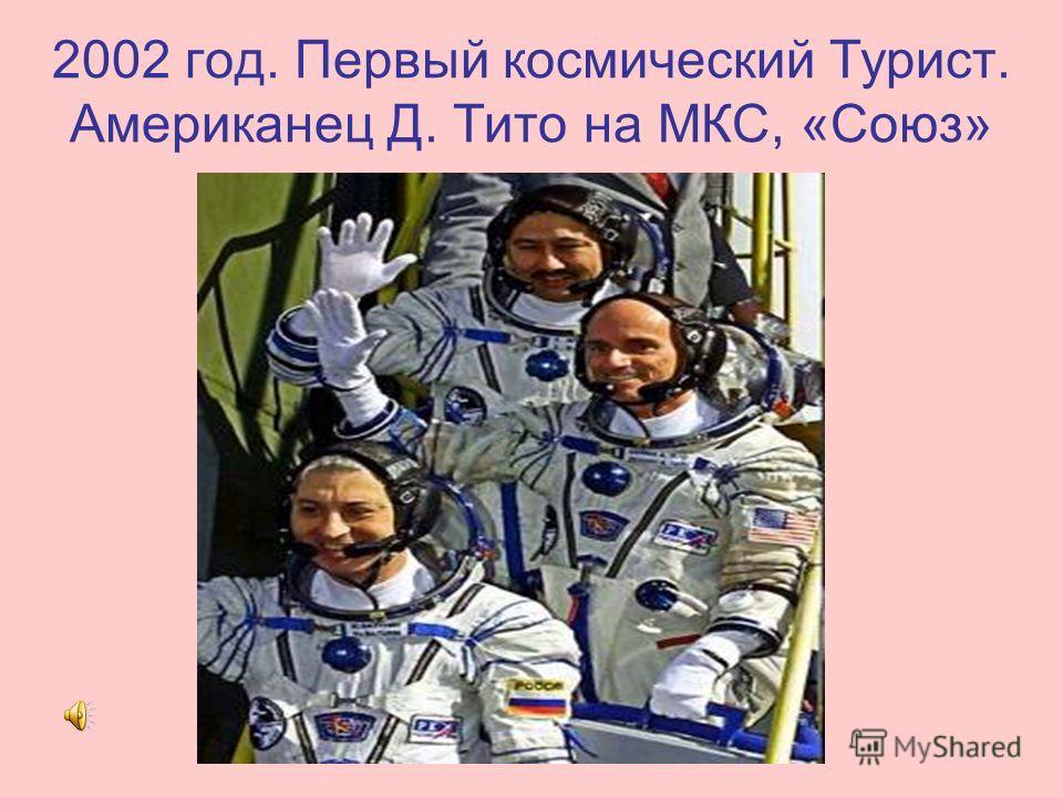 Максим Сураев провез на станцию несколько зерен пшеницы «суперкарликового» сорта в ноябре прошлого года. Космонавт высадил зерна в станционной оранжерее. Ученые, курирующие эксперименты на МКС с Земли, отдали распоряжение вырвать «нелегальные» колось