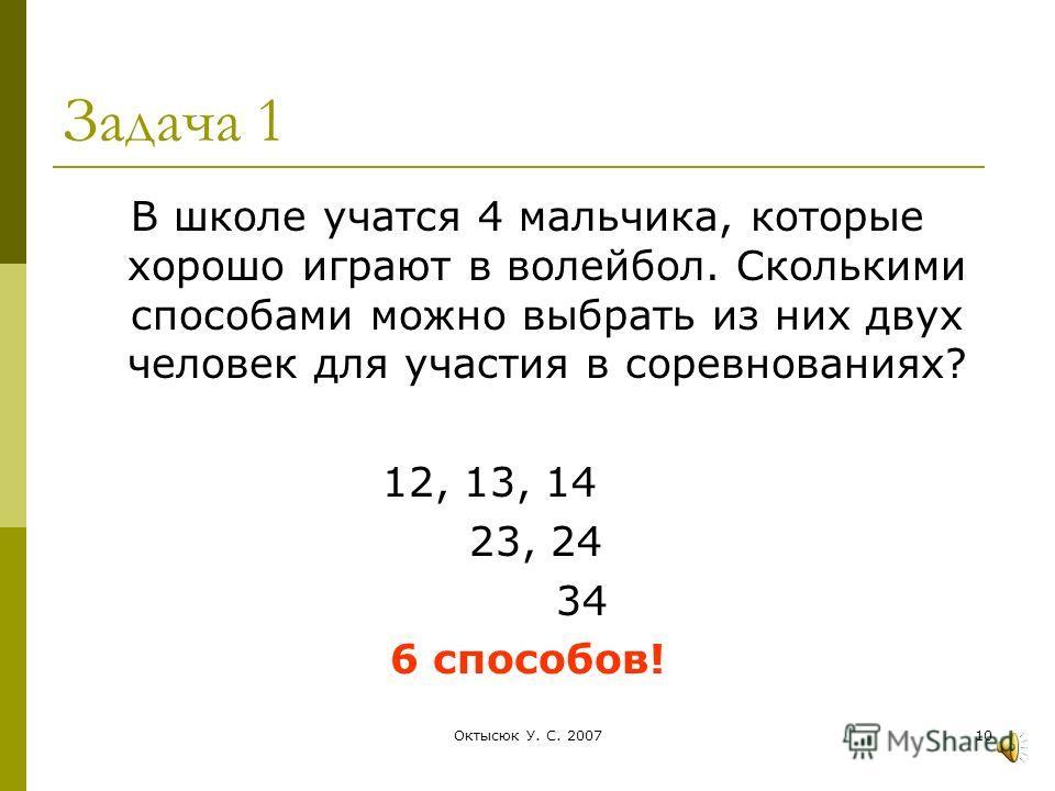 Октысюк У. С. 20079