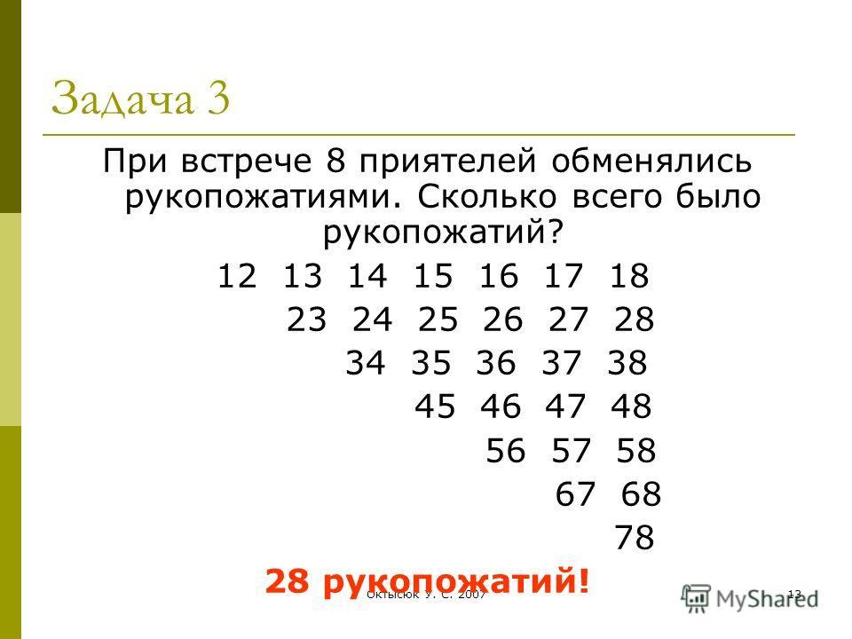 Октысюк У. С. 200712 Ответьте на вопросы Что общего в двух рассмотренных задачах? Почему в первой задаче мы получили 6 способов, а во второй 12? Как можно изменить условие первой задачи, чтобы в результате получилось не 6, а 12 вариантов? Задачи на с