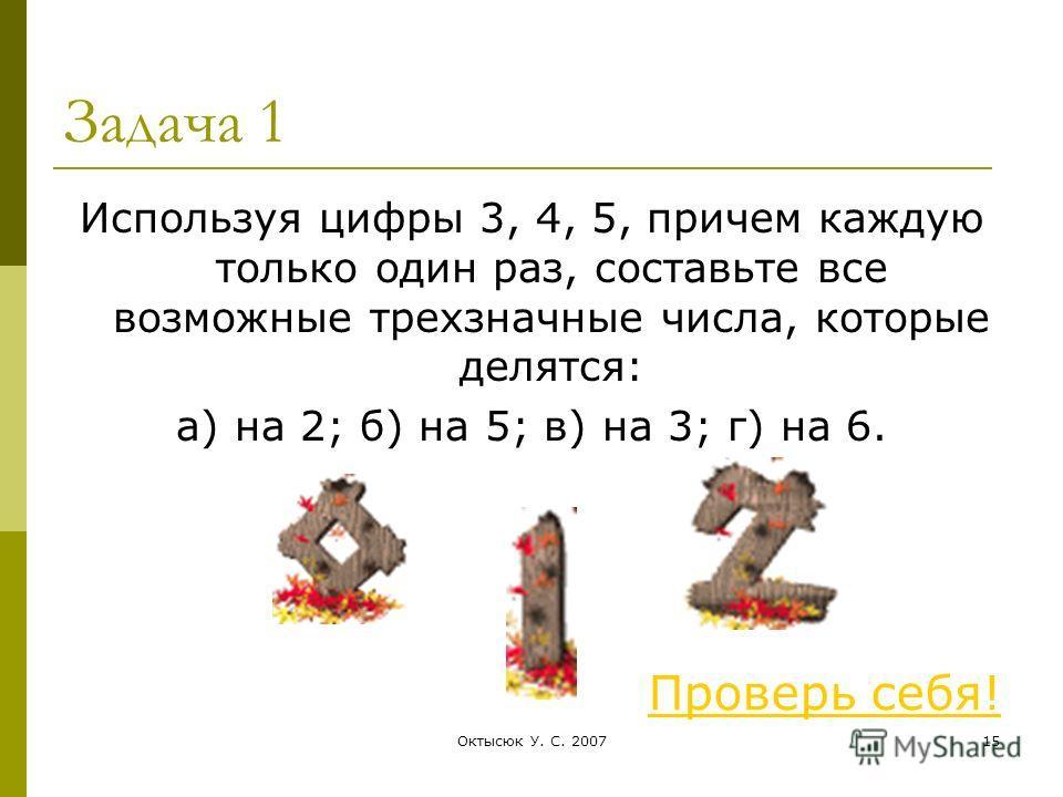 Октысюк У. С. 200714