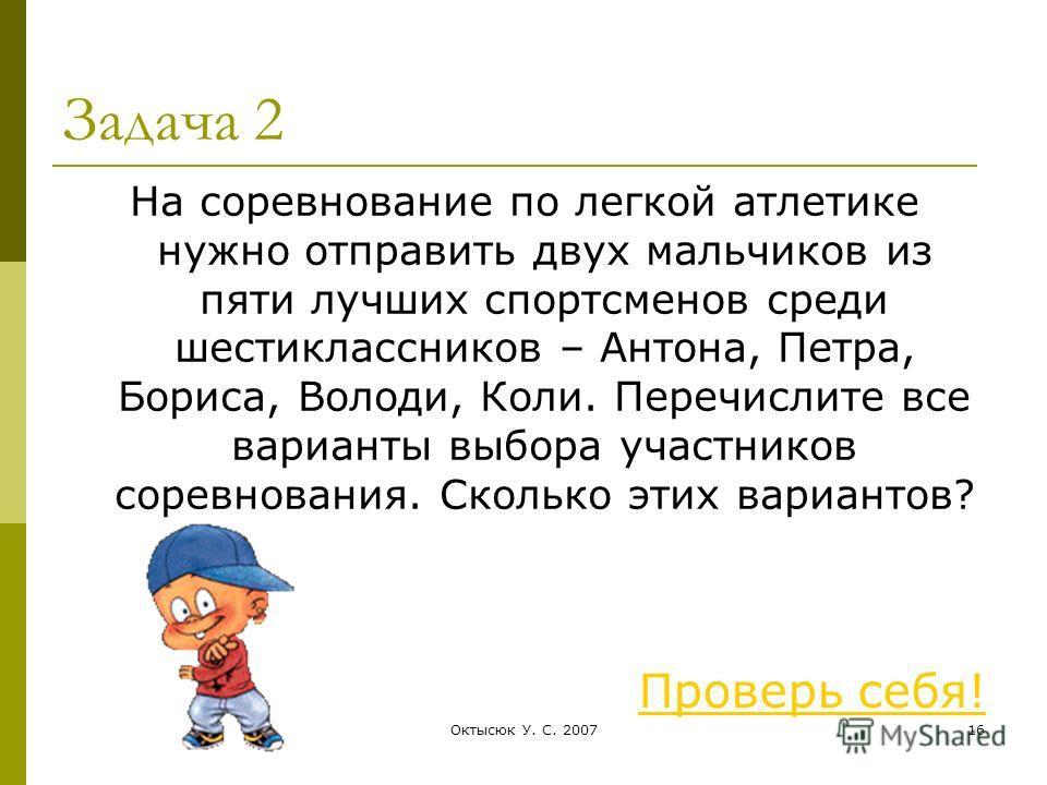 Октысюк У. С. 200715 Задача 1 Используя цифры 3, 4, 5, причем каждую только один раз, составьте все возможные трехзначные числа, которые делятся: а) на 2; б) на 5; в) на 3; г) на 6. Проверь себя!