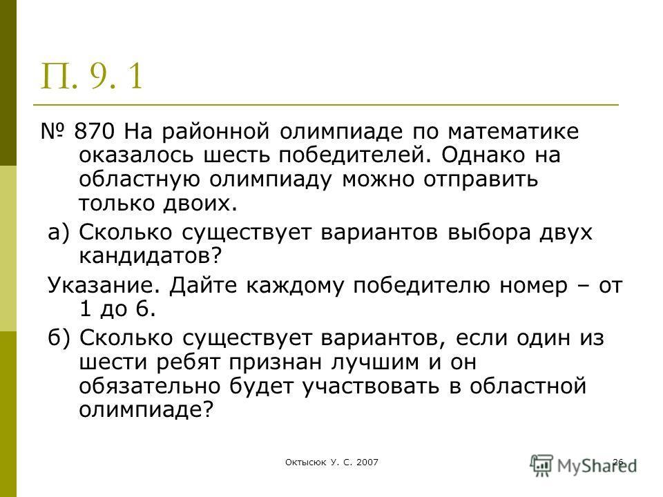 Октысюк У. С. 200725