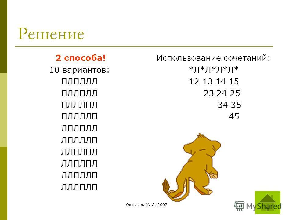 Октысюк У. С. 200732 Решение 12 13 14 15 16 23 24 25 26 34 35 36 45 46 56 15 партий!
