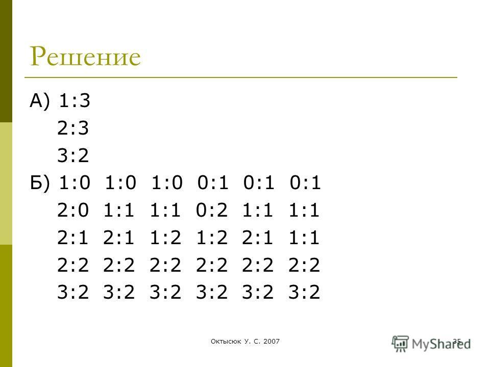 Октысюк У. С. 200734 Решение 12 3 23 1 13 2