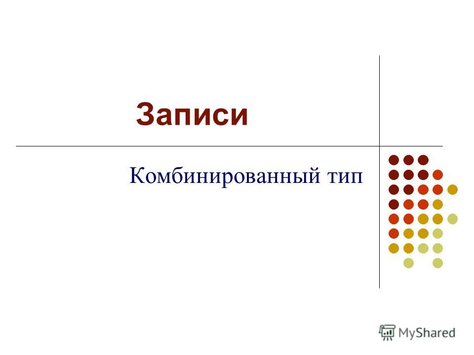 Записи Комбинированный тип
