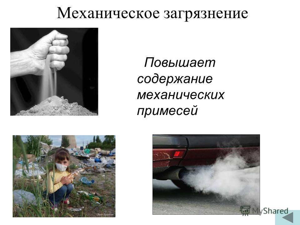 Механическое загрязнение Повышает содержание механических примесей