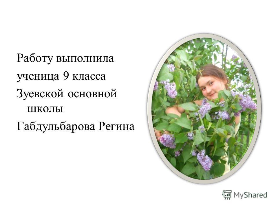 Работу выполнила ученица 9 класса Зуевской основной школы Габдульбарова Регина