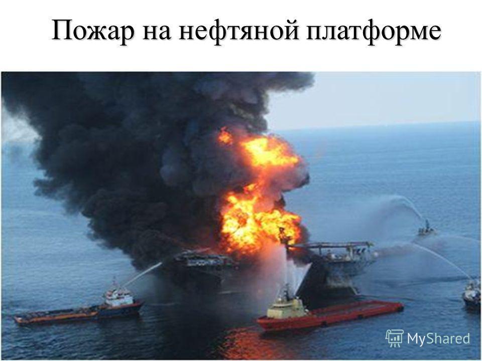 Пожар на нефтяной платформе