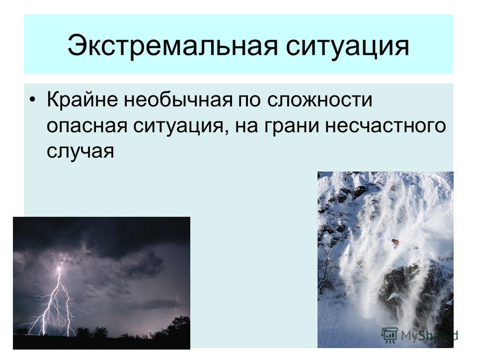 Экстремальная ситуация Крайне необычная по сложности опасная ситуация, на грани несчастного случая