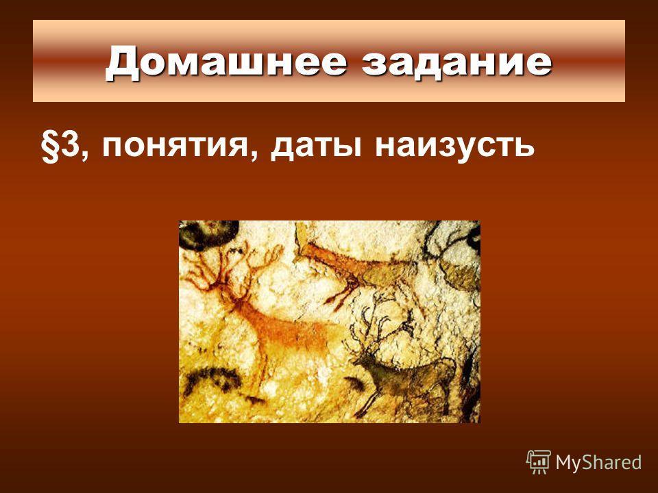 §3, понятия, даты наизусть Домашнее задание