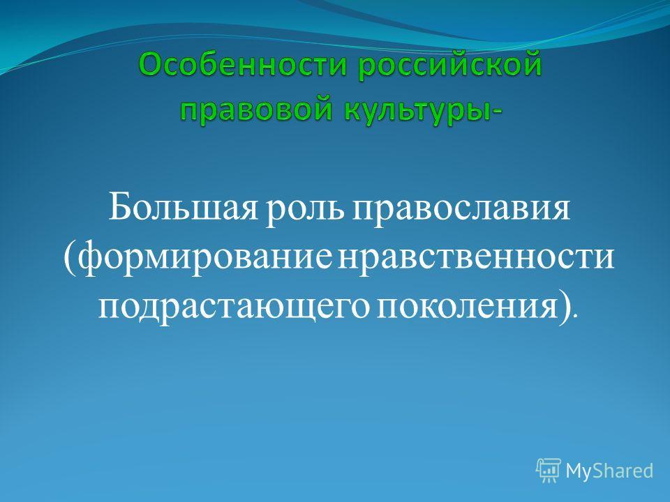 Большая роль православия ( формирование нравственности подрастающего поколения ).