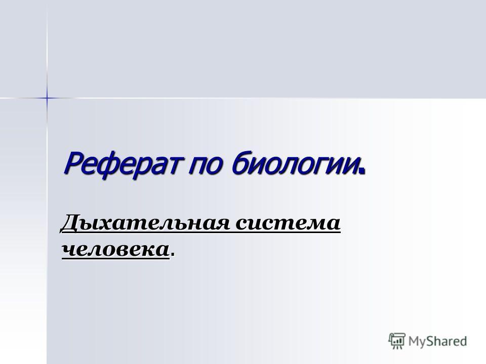 Презентация на тему Реферат по биологии Дыхательная система  2 Реферат по биологии Дыхательная система человека