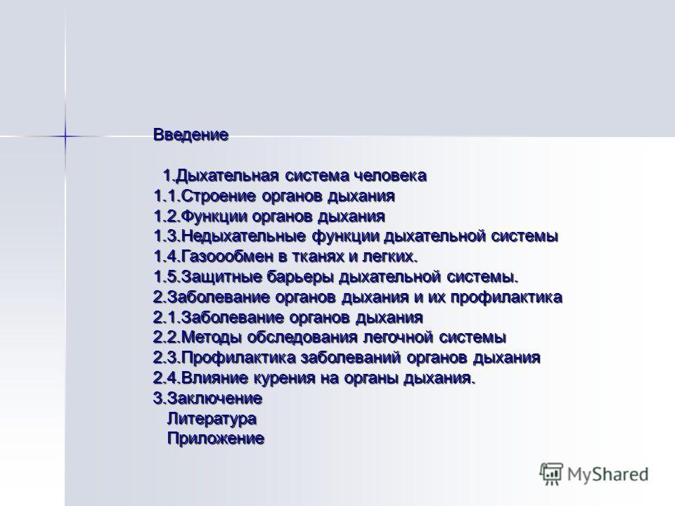 Темы на доклад по биологии 2691