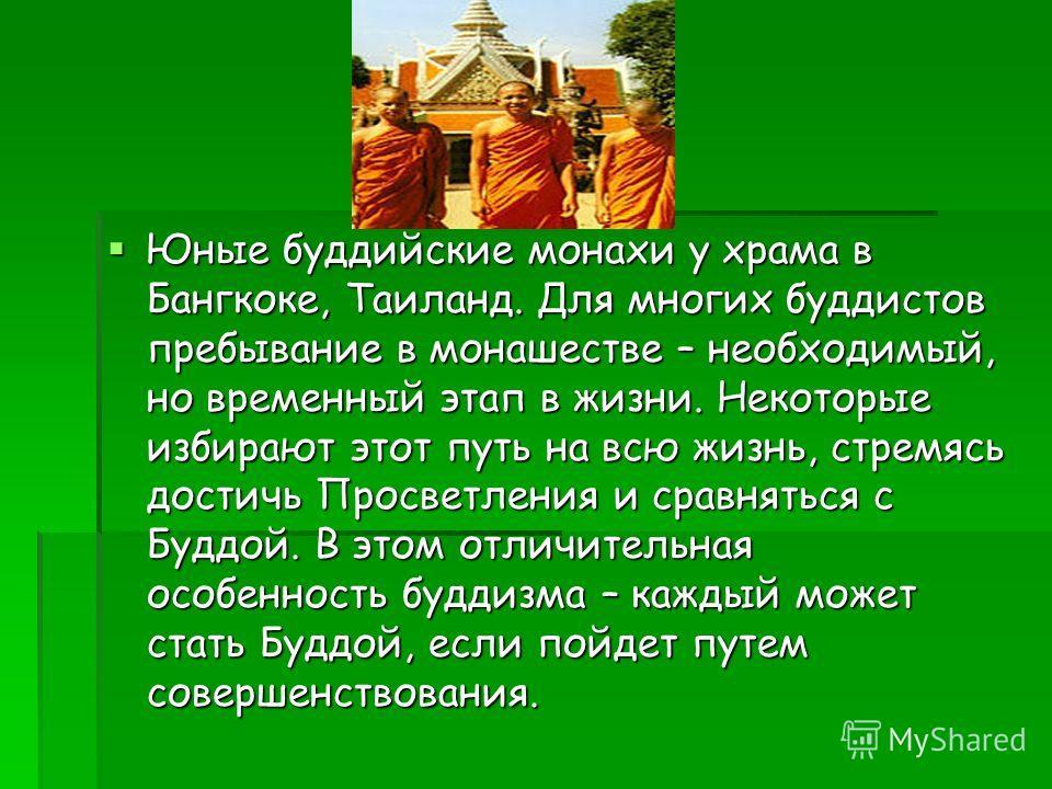 Юные буддийские монахи у храма в Бангкоке, Таиланд. Для многих буддистов пребывание в монашестве – необходимый, но временный этап в жизни. Некоторые избирают этот путь на всю жизнь, стремясь достичь Просветления и сравняться с Буддой. В этом отличите