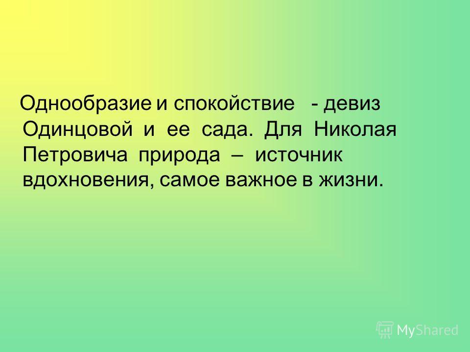 Однообразие и спокойствие - девиз Одинцовой и ее сада. Для Николая Петровича природа – источник вдохновения, самое важное в жизни.