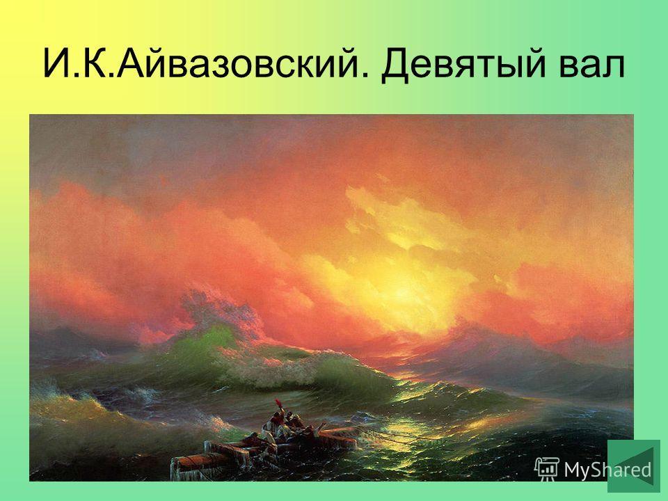 И.К.Айвазовский. Девятый вал