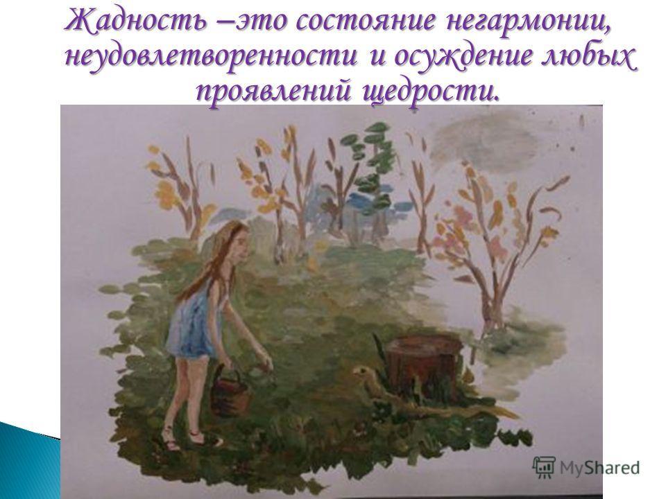 Жадность –это состояние негармонии, неудовлетворенности и осуждение любых проявлений щедрости.
