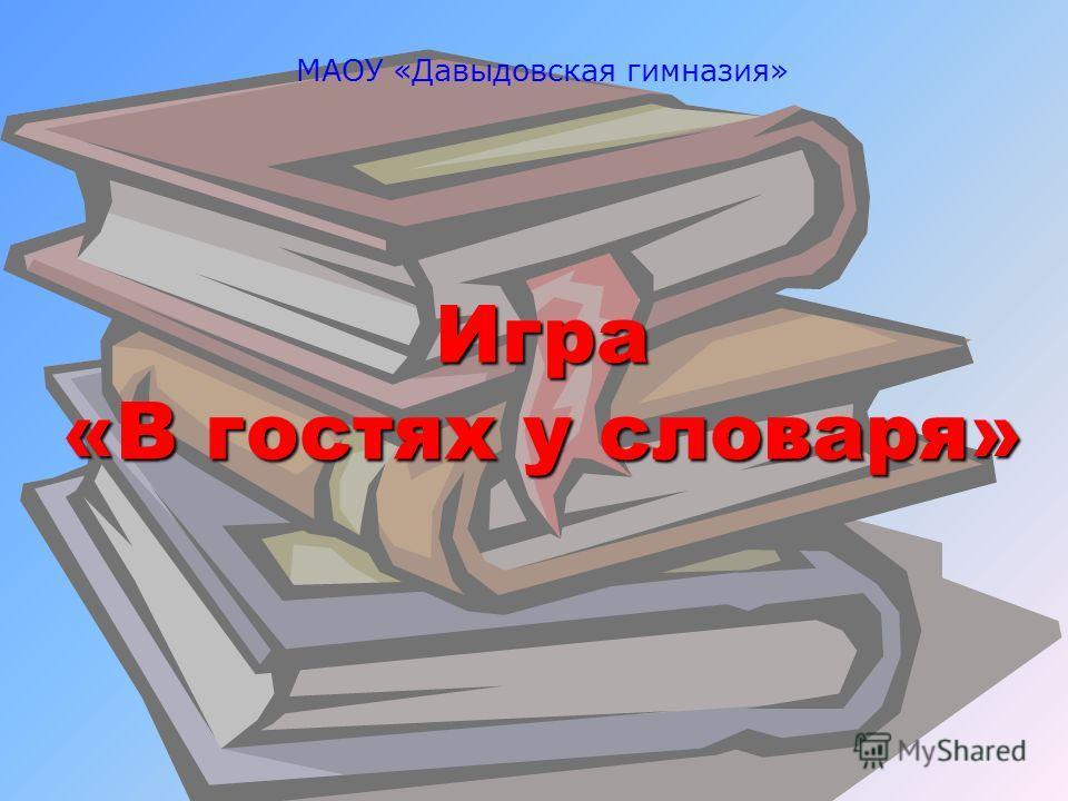 Игра «В гостях у словаря» МАОУ «Давыдовская гимназия»