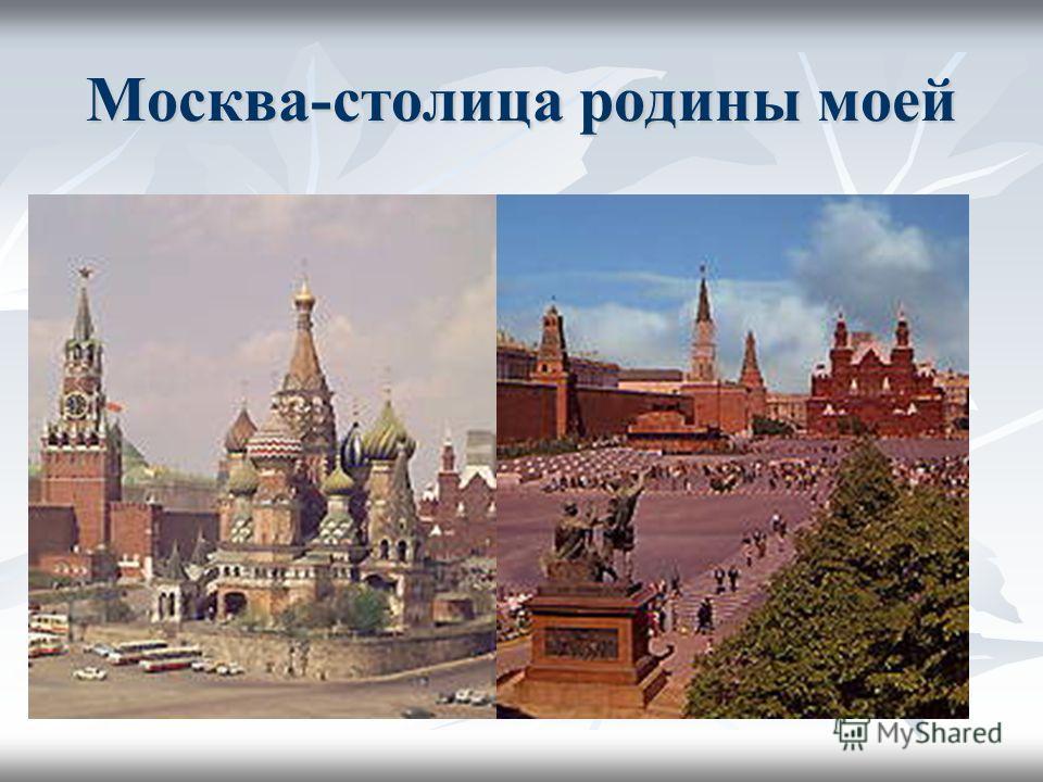 Москва-столица родины моей