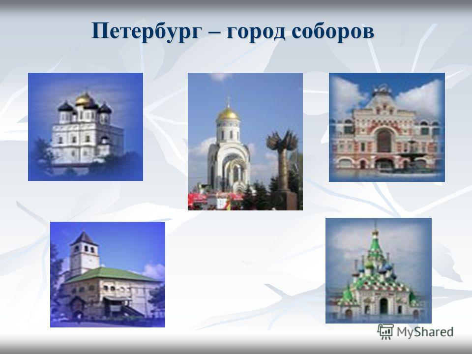 Петербург – город соборов
