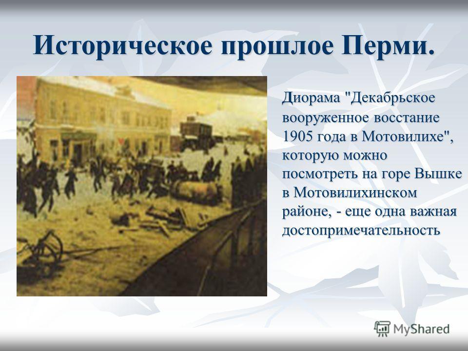 Историческое прошлое Перми. Диорама Декабрьское вооруженное восстание 1905 года в Мотовилихе, которую можно посмотреть на горе Вышке в Мотовилихинском районе, - еще одна важная достопримечательность