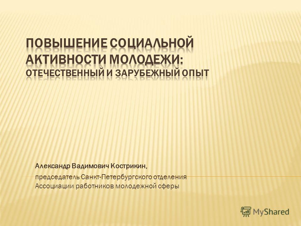 Александр Вадимович Кострикин, председатель Санкт-Петербургского отделения Ассоциации работников молодежной сферы