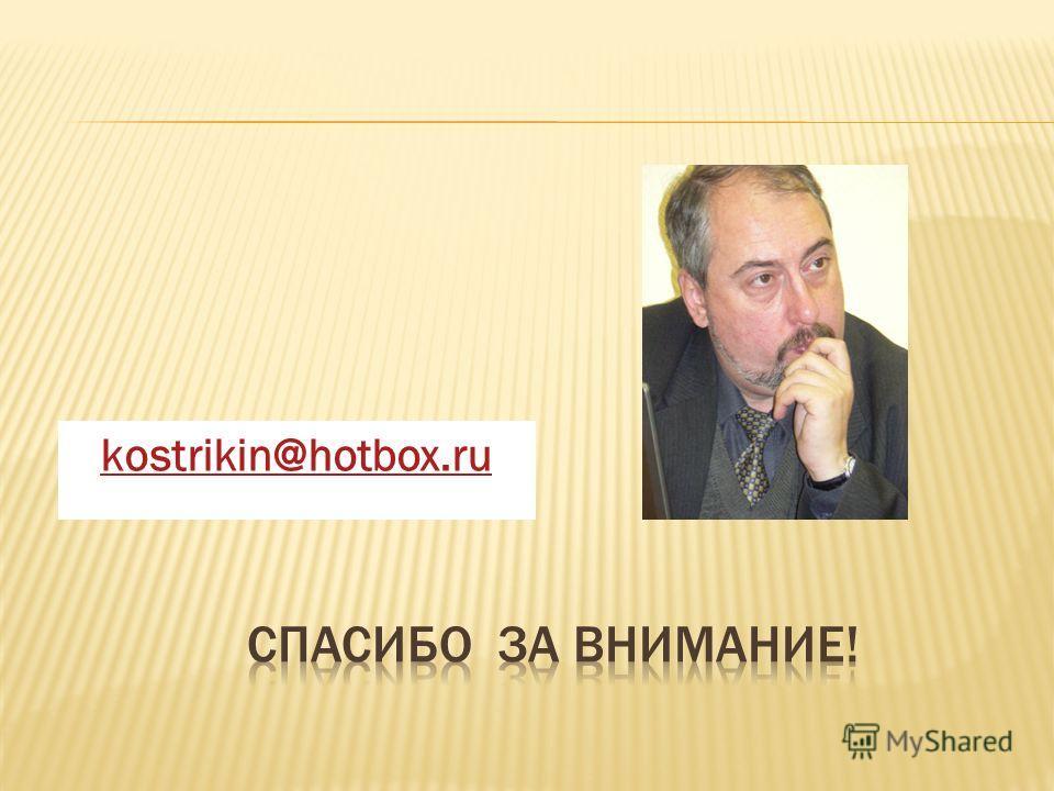 kostrikin@hotbox.ru