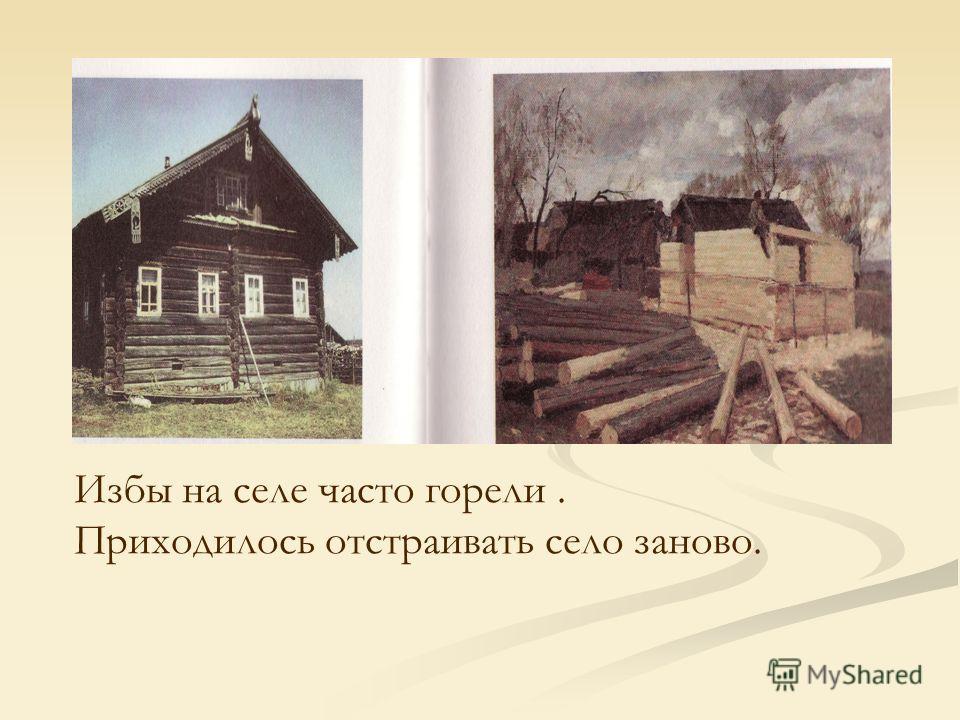 Избы на селе часто горели. Приходилось отстраивать село заново.