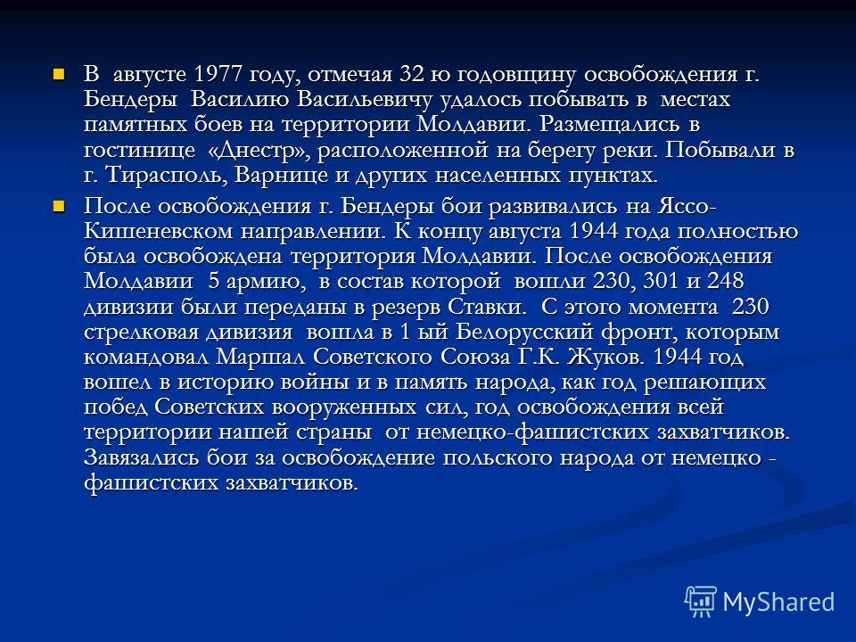 Август, 1977 год г.Кишенёв. Газета « Правда» от 10 августа 1977 год