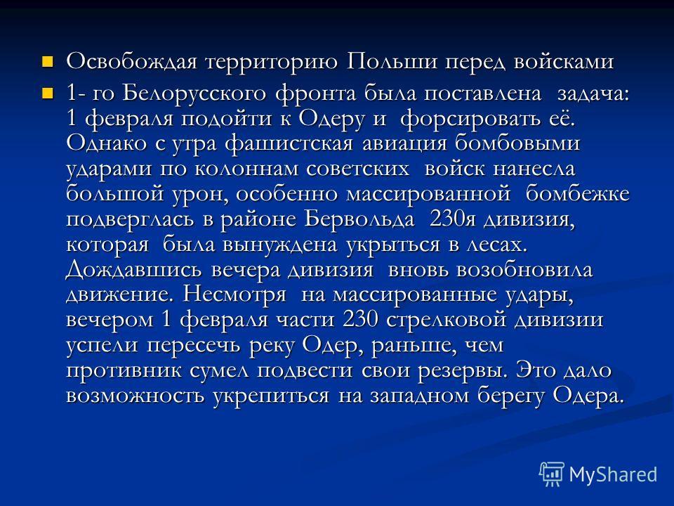В августе 1977 году, отмечая 32 ю годовщину освобождения г. Бендеры Василию Васильевичу удалось побывать в местах памятных боев на территории Молдавии. Размещались в гостинице «Днестр», расположенной на берегу реки. Побывали в г. Тирасполь, Варнице и