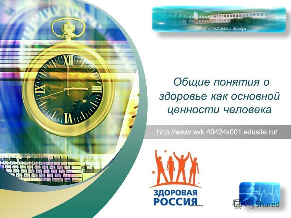 LOGO Add your company slogan Общие понятия о здоровье как основной ценности человека http://www.avk.40424s001.edusite.ru/