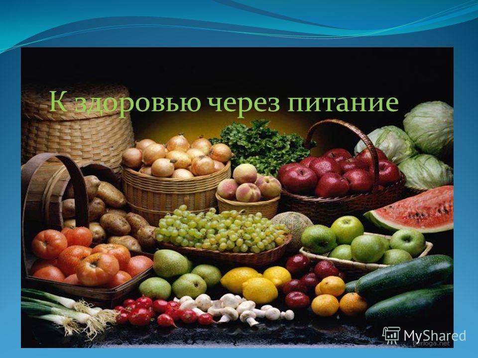 К здоровью через питание