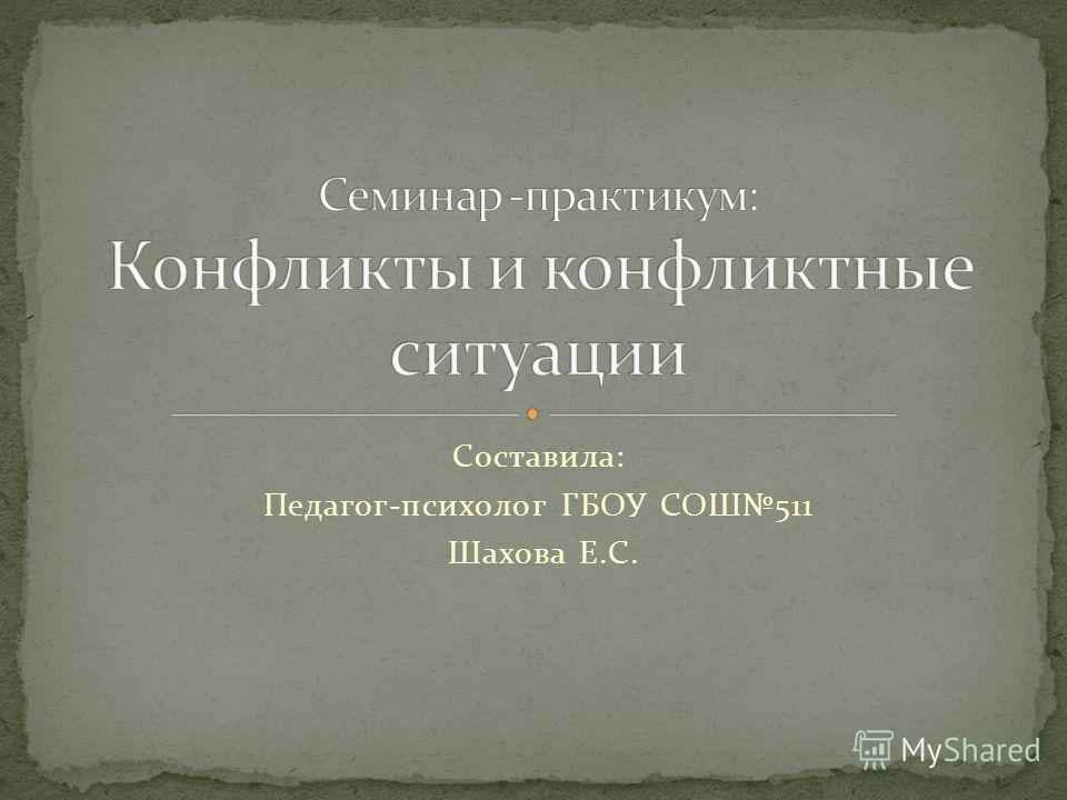 Составила: Педагог-психолог ГБОУ СОШ511 Шахова Е.С.