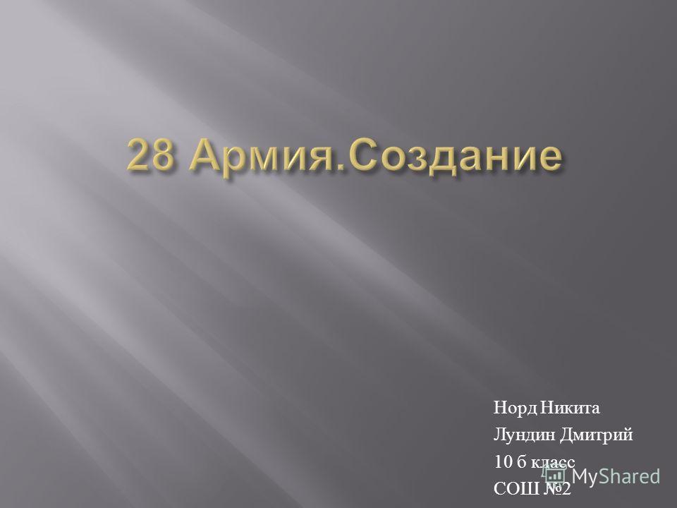 Норд Никита Лундин Дмитрий 10 б класс СОШ 2