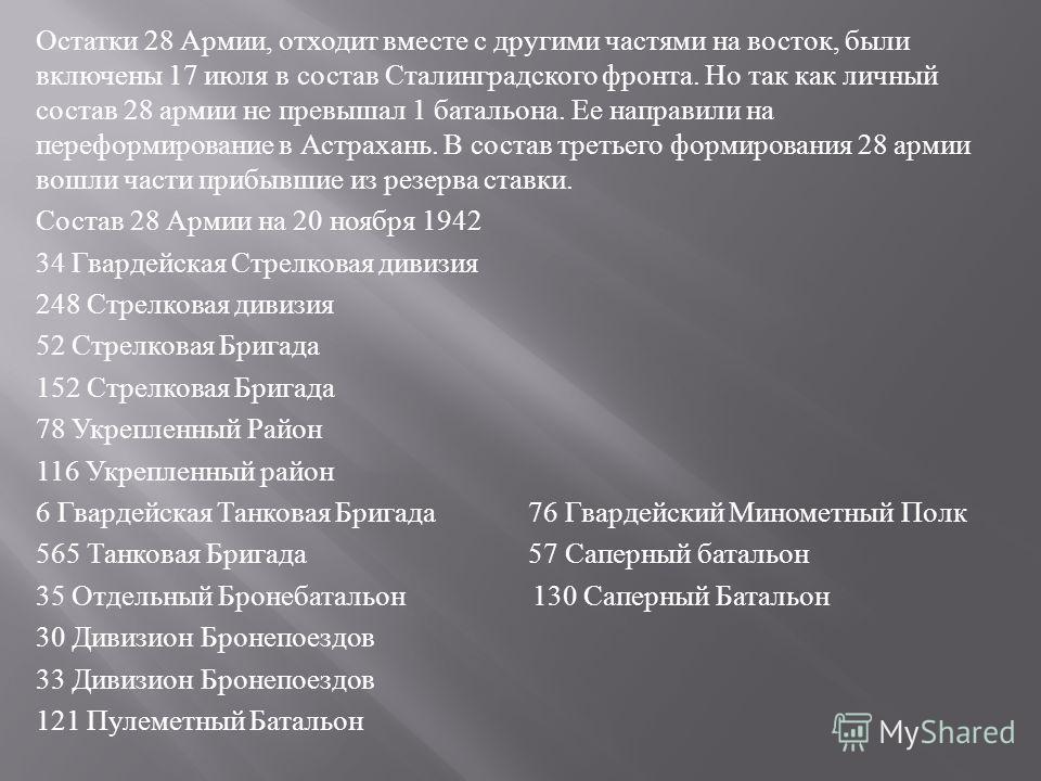 Остатки 28 Армии, отходит вместе с другими частями на восток, были включены 17 июля в состав Сталинградского фронта. Но так как личный состав 28 армии не превышал 1 батальона. Ее направили на переформирование в Астрахань. В состав третьего формирован