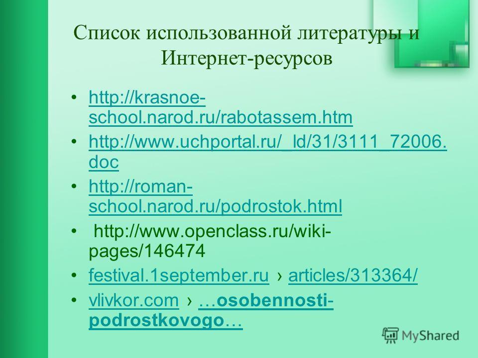 Список использованной литературы и Интернет-ресурсов http://krasnoe- school.narod.ru/rabotassem.htmhttp://krasnoe- school.narod.ru/rabotassem.htm http://www.uchportal.ru/_ld/31/3111_72006. dochttp://www.uchportal.ru/_ld/31/3111_72006. doc http://roma