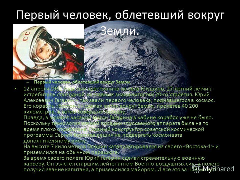 Впервые землю презентацию когда увидели космоса из на тему