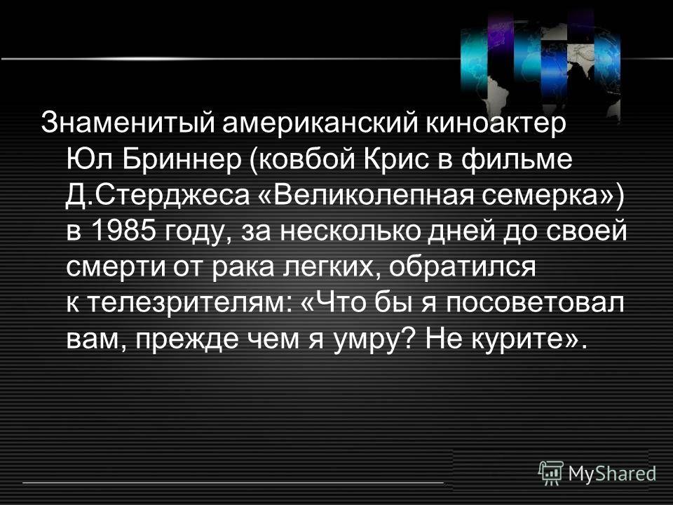 А вот, что писал Лев Лосев о поэте, Нобелевском лауреате Иосифе Александровиче Бродском, убитом табаком в 1996 году в 56 летнем возрасте: «…сердце все чаще давало сбои, в его состоянии любой из нас перешел бы на пугливый инвалидный режим, а он не тол