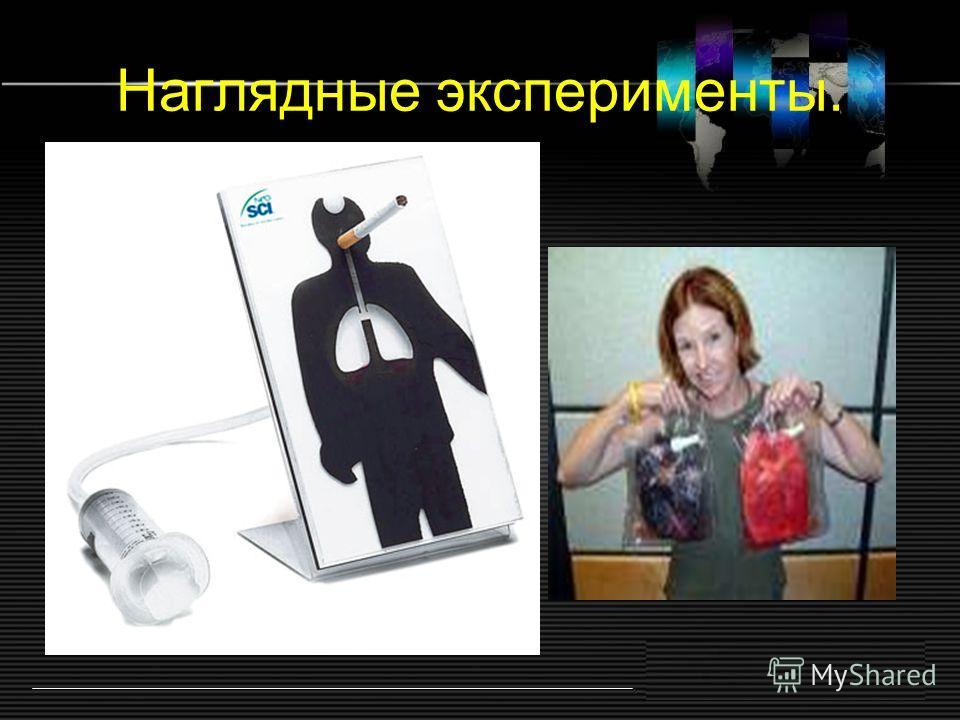 Только за один год по данным Минздравсоцразвития прямые людские потери России от табака составили от 330 тысяч до 500 тысяч человек!.. До 500 тысяч человек уничтожено без оружия…