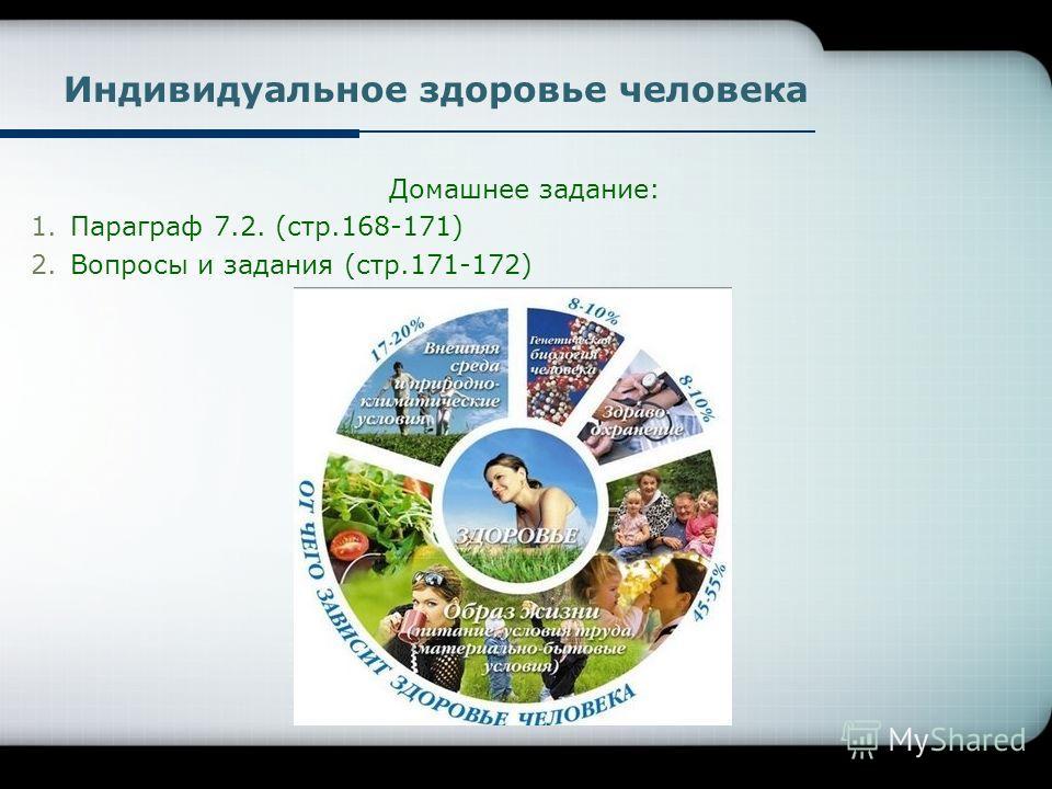 Домашнее задание: 1.Параграф 7.2. (стр.168-171) 2.Вопросы и задания (стр.171-172) Индивидуальное здоровье человека