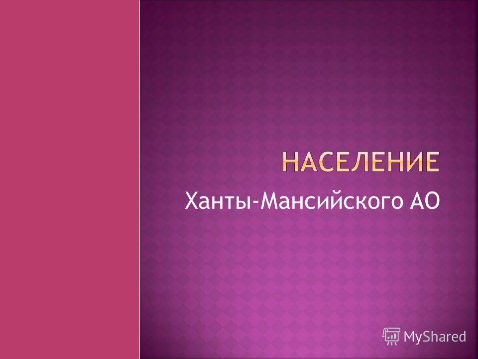 Ханты-Мансийского АО